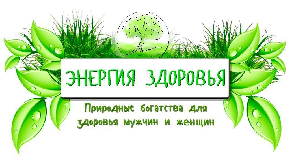 """Интернет-магазин """"Энергия здоровья"""""""